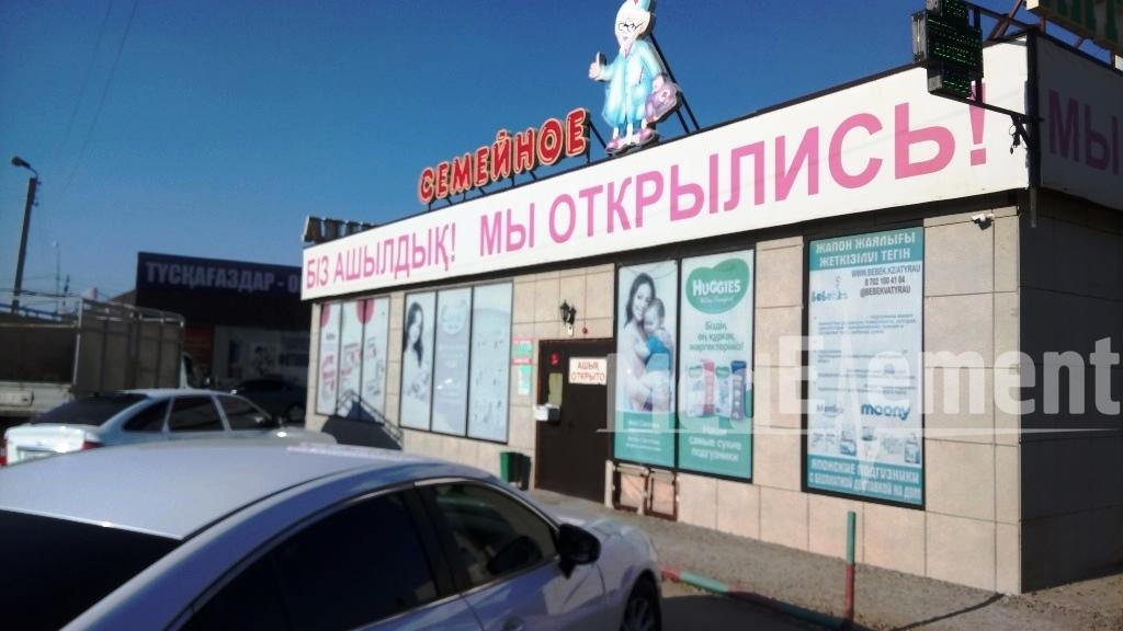 """СЕМЕЙНОЕ ЗДОРОВЬЕ"" дәріханасы"