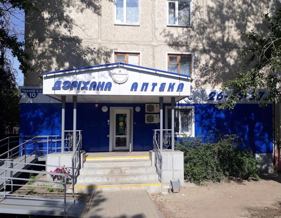 """Аптека """"Фармаком"""" на Чкалова"""