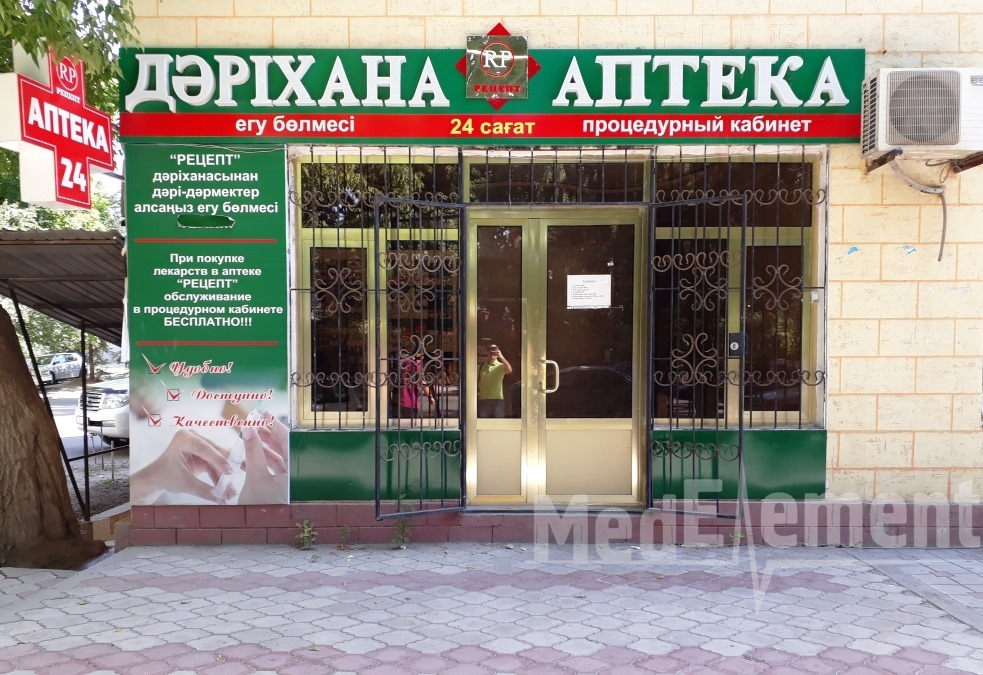 "Процедурный кабинет при аптеке ""RP РЕЦЕПТ"" на Калдаякова"