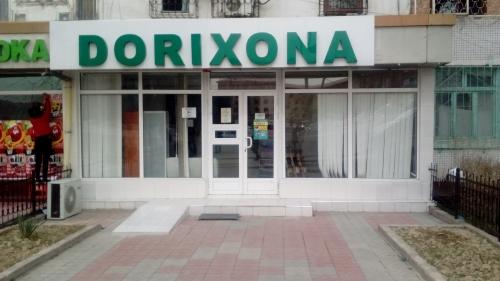 """Аптека """"DAVO"""" на Паркентской"""