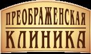 """Многопрофильная клиника """"ПРЕОБРАЖЕНСКАЯ КЛИНИКА"""""""