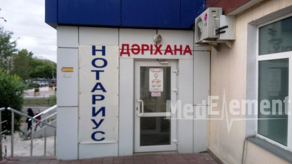 """Аптека """"ЦВЕТНАЯ"""" на пр. Республики 50"""