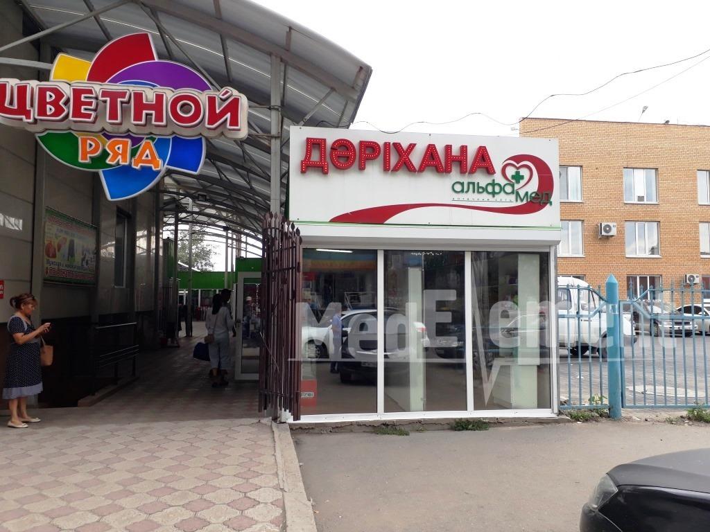 """Аптека """"АЛЬФА МЕД"""" на Засядко"""