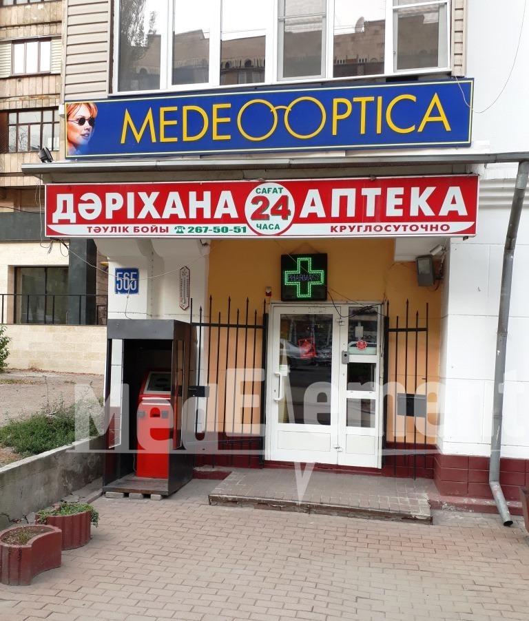 Аптека на Сейфуллина 565