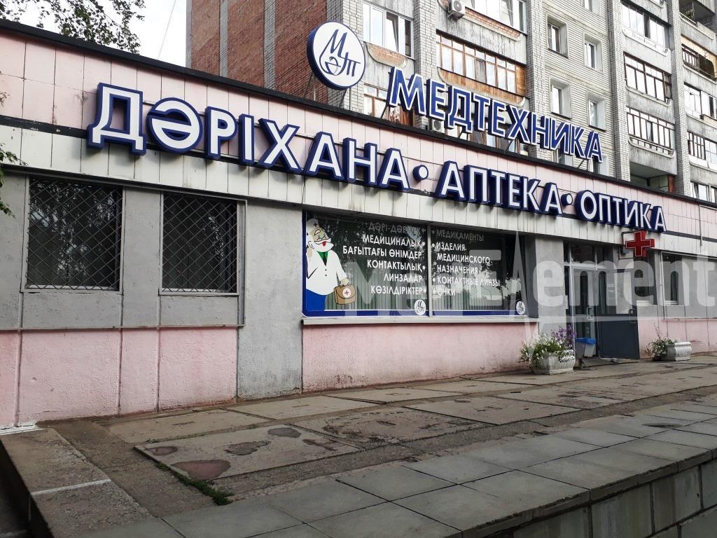 Аптека на Новаторов 2