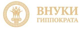 "Медицинский центр ""ВНУКИ ГИППОКРАТА"""