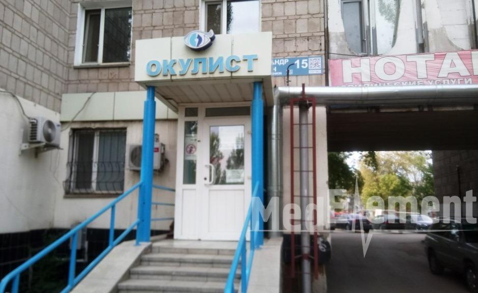 """""""ОКУЛИСТ"""" медицина орталығы"""