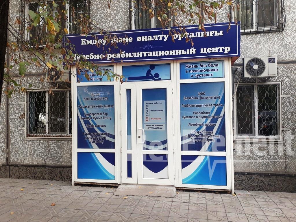 """""""MEDICAL GUM"""" сауықтыру-оңалту орталығы"""