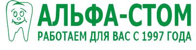 """Стоматология """"АЛЬФА-СТОМ"""""""
