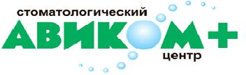 """Стоматологический центр """"АВИКОМ ПЛЮС"""""""