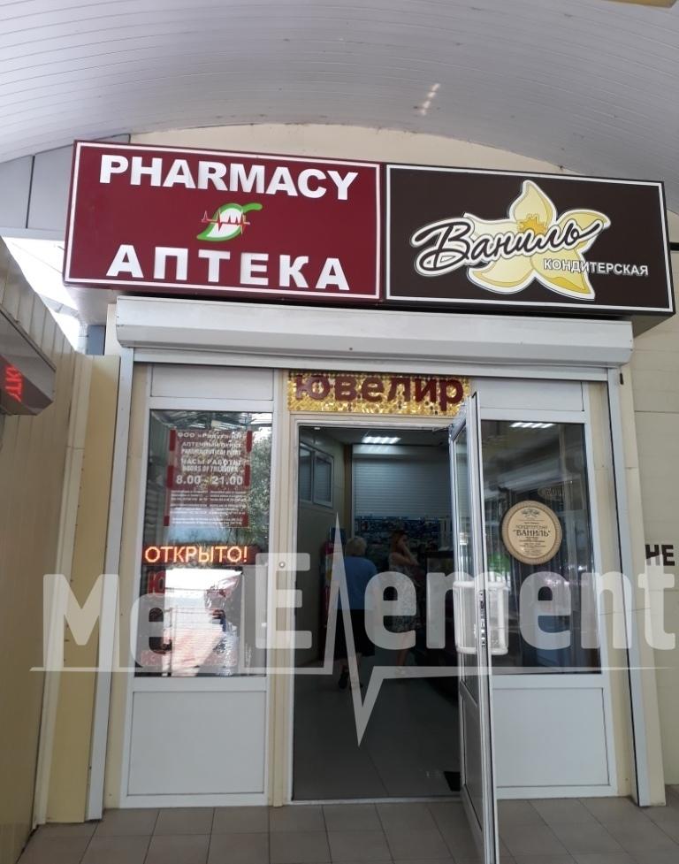 Аптека на Учительской 7
