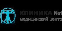 """Медицинский центр """"КЛИНИКА №1"""""""