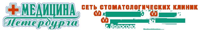 """Стоматологическая клиника """"МЕДИЦИНА ПЕТЕРБУРГА"""" на Литейном проспекте"""