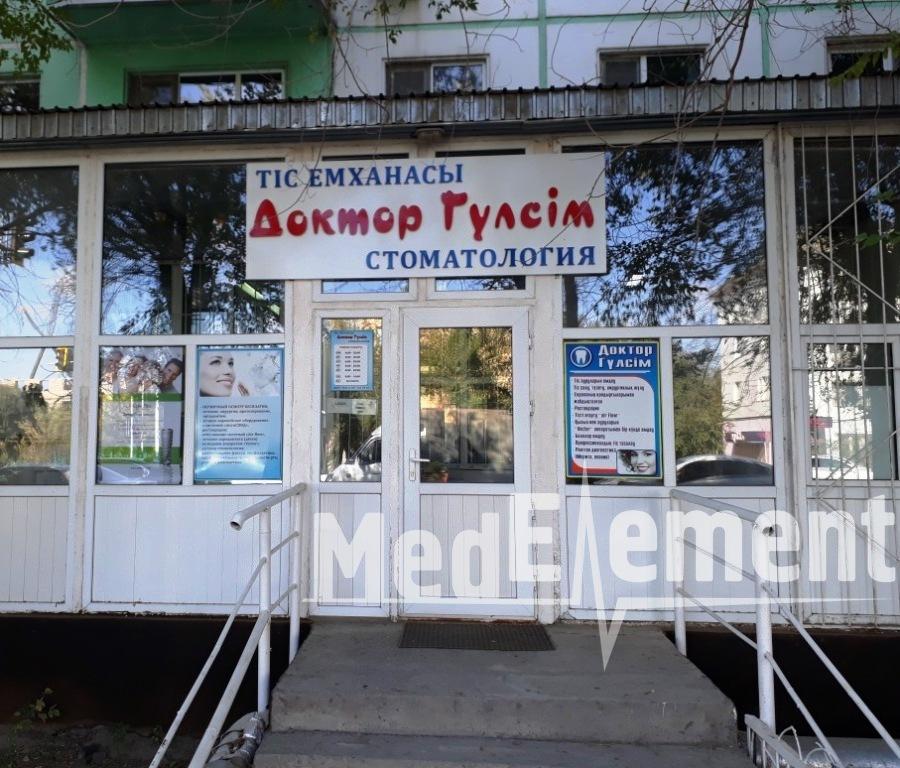 """Стоматологическая клиника """"ДОКТОР ГҮЛСІМ"""""""