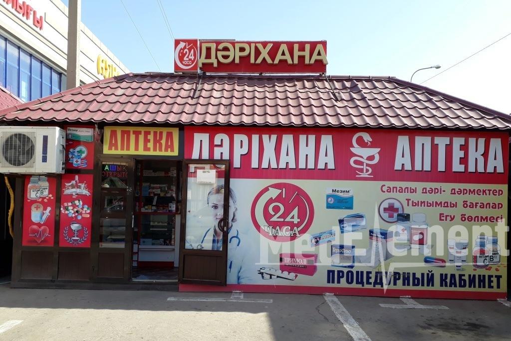 """Процедурный кабинет при аптеке """"АВИЦЕНА БИО-ФАРМ"""""""