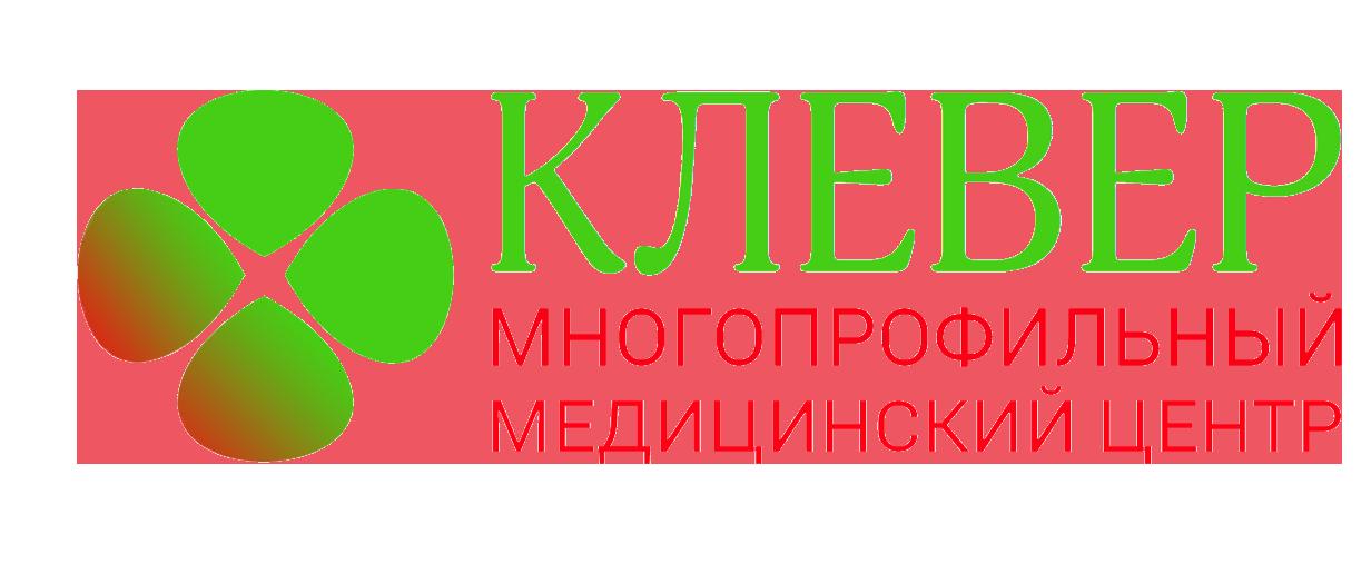 """Многопрофильный медицинский центр """"КЛЕВЕР"""""""