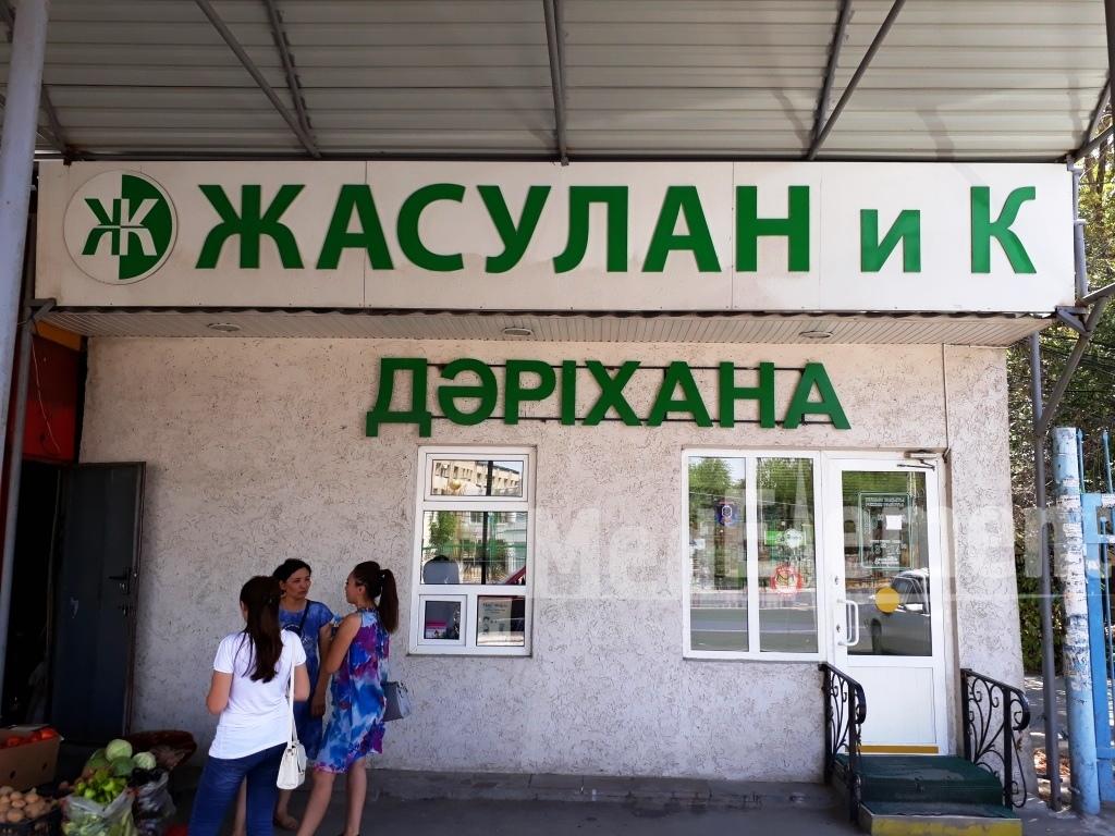 """""""ЖАСУЛАН И К"""" дәріханасы (Төле би к-сі, 72)"""