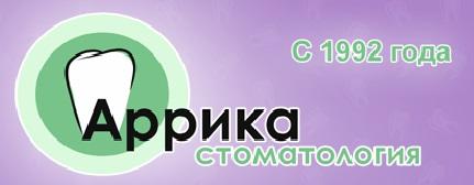 "Стоматология ""АРРИКА"""