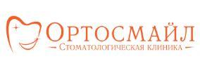 """Стоматологическая клиника """"ОРТОСМАЙЛ"""""""