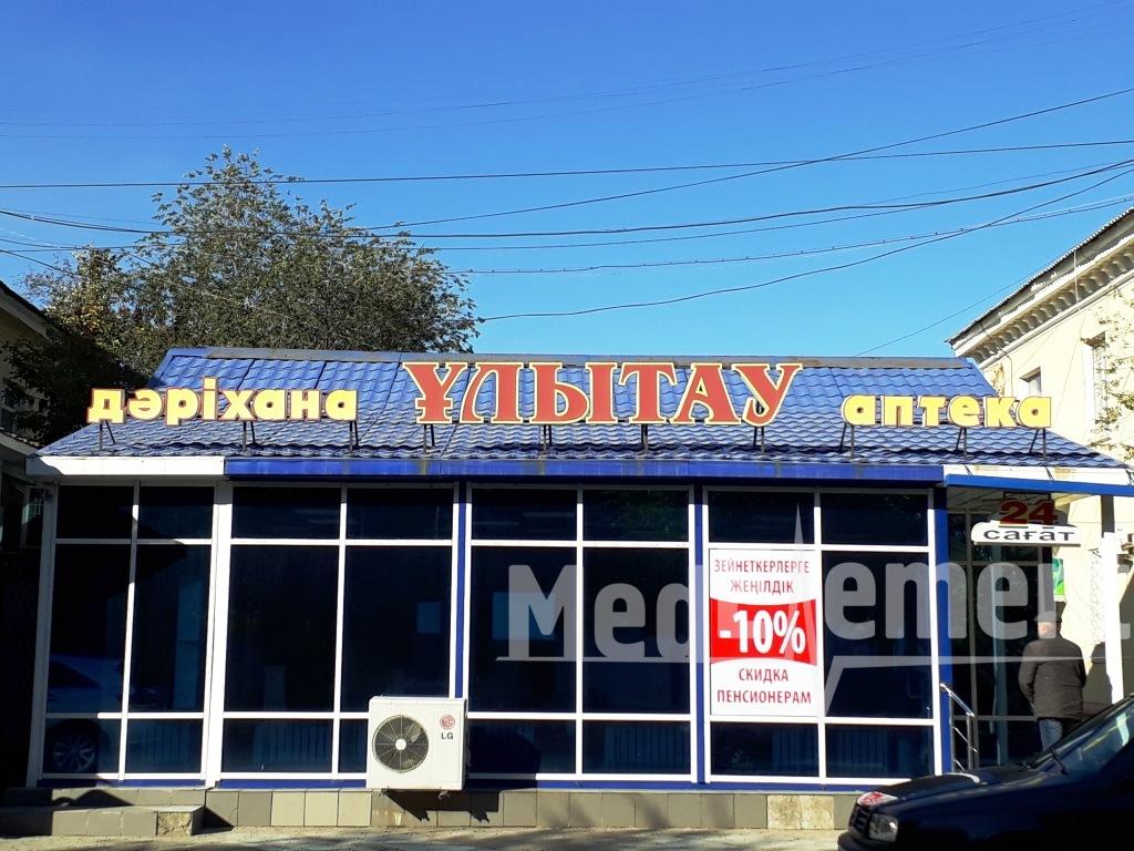 "Аптека ""УЛЫТАУ"" на Мира"