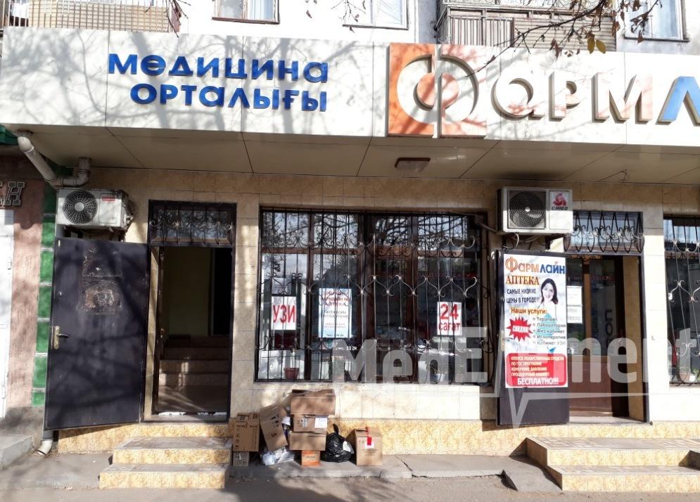 """Медицинский центр """"ФАРМЛАЙН"""""""