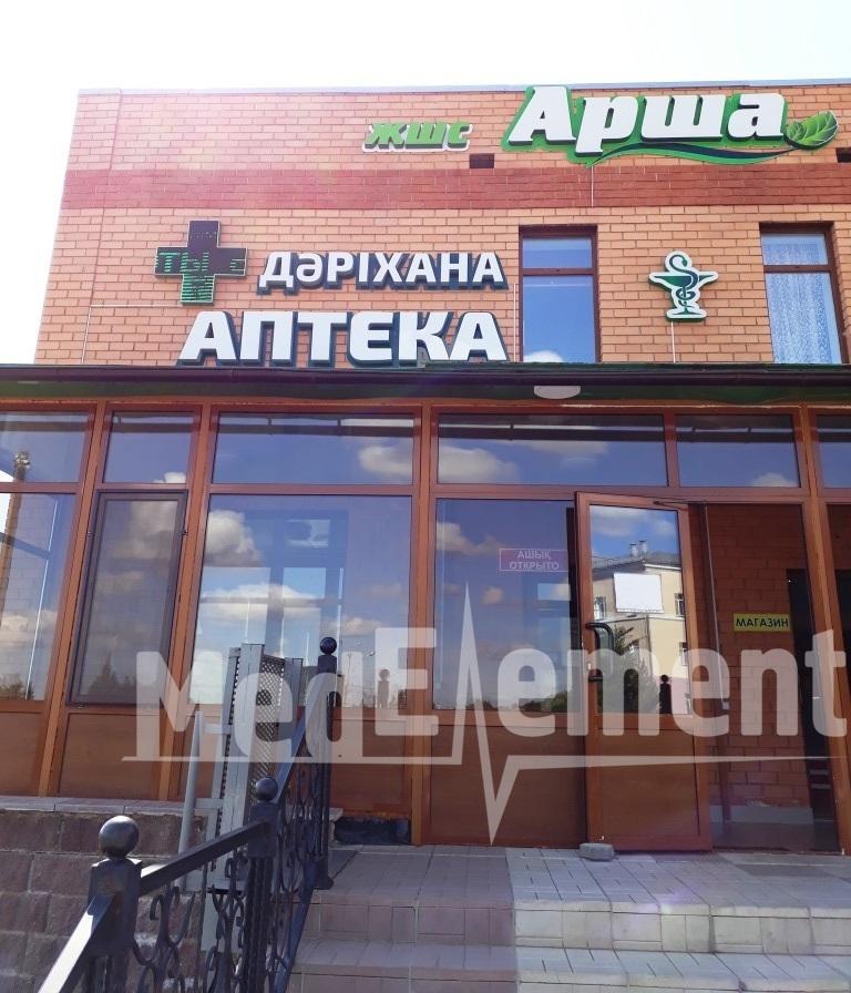 """Аптека """"АРША"""" на Капцевича"""