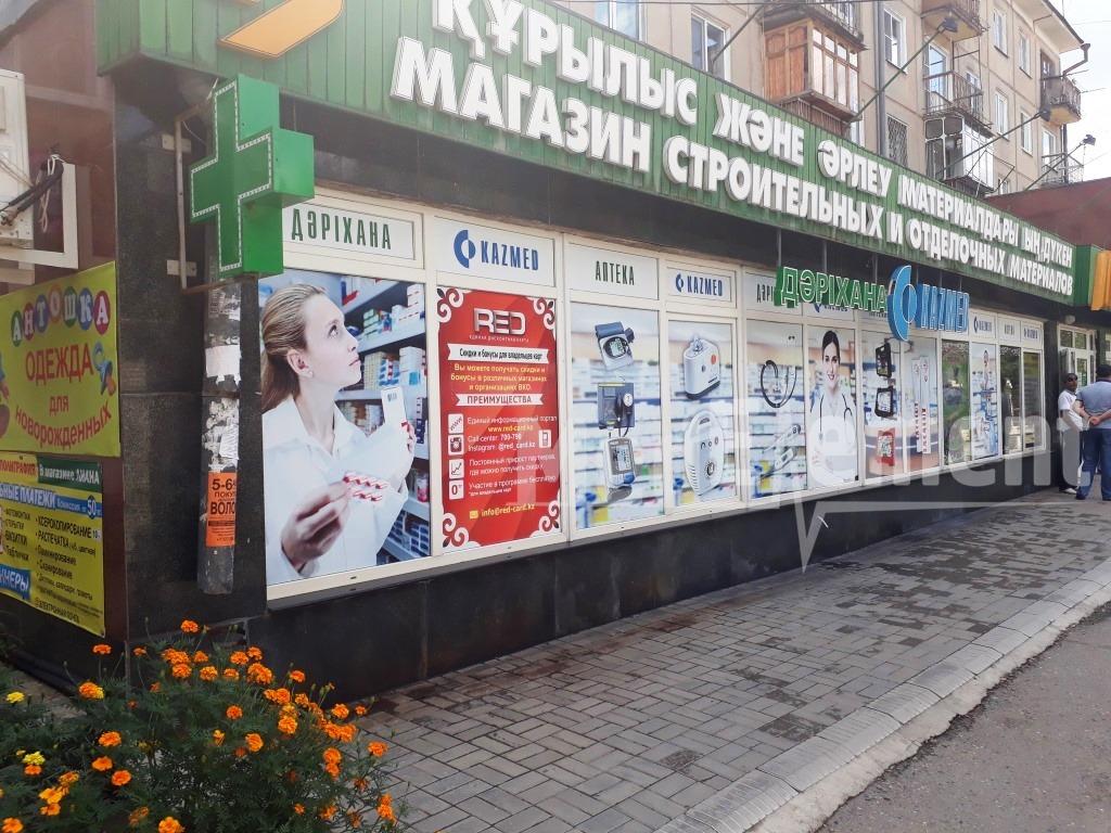 """Аптека """"KAZMED"""" на Орджоникидзе"""