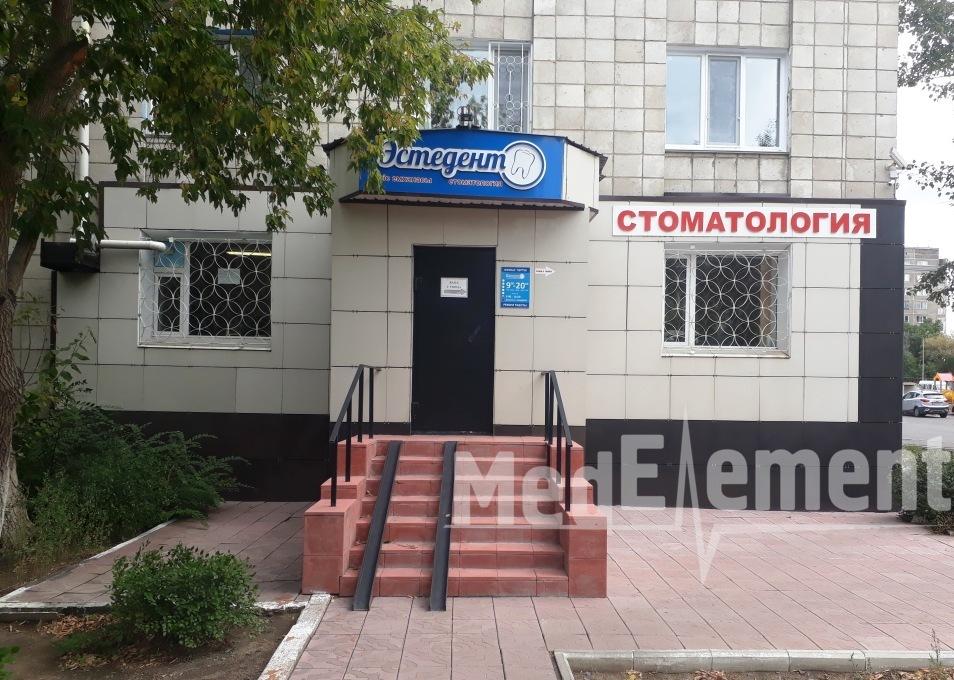 "Стоматология ""ЭСТЕДЕНТ"""