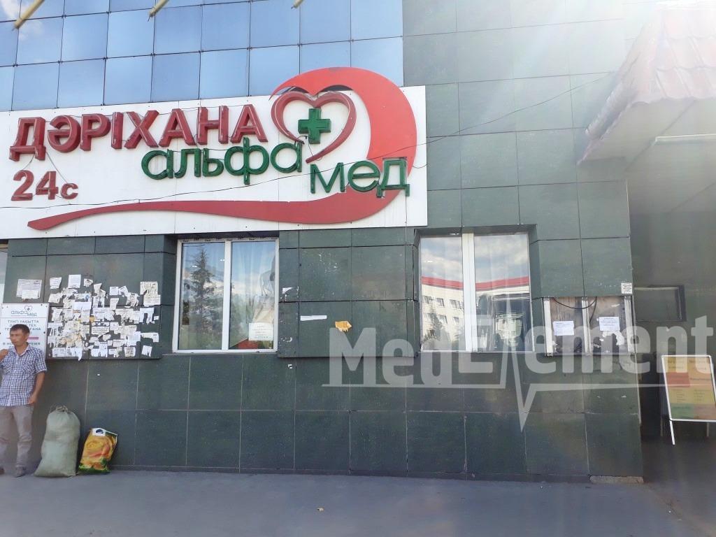 """""""АЛЬФА МЕД"""" дәріханасы (Привокзальная к-сі)"""