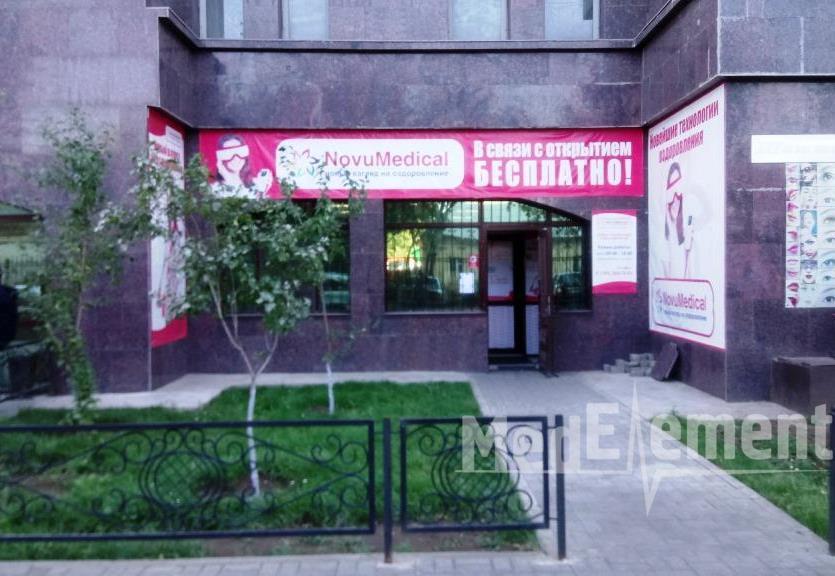 """NOVU MEDICAL"" медицина орталығы"