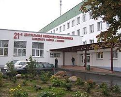 21-я центральная районная поликлиника