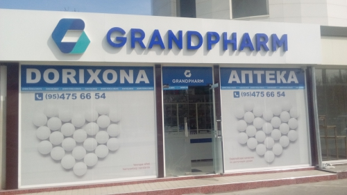 """Аптека """"GRANDPHARM"""" на Тимура Малика"""