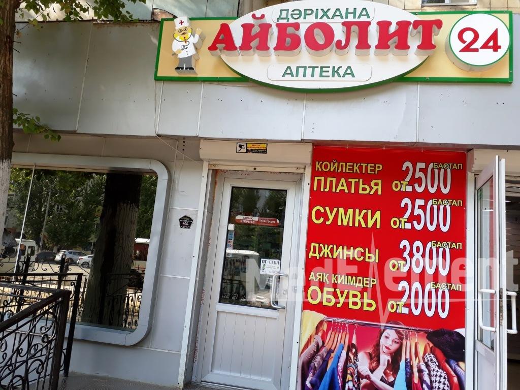 """Аптека """"АЙБОЛИТ"""" №1"""
