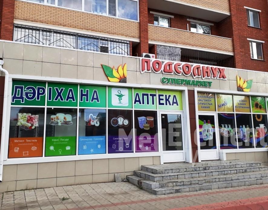 """Аптека в магазине """"Подсолнух"""""""