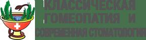 """Медицинский центр """"КЛАССИЧЕСКАЯ ГОМЕОПАТИЯ И СОВРЕМЕННАЯ СТОМАТОЛОГИЯ"""""""