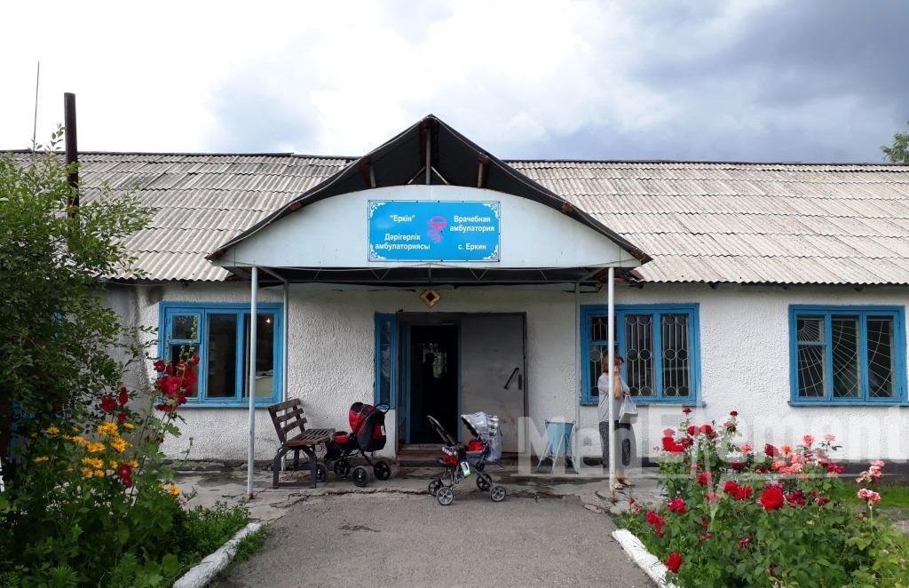 Дәрігерлік амбулатория (Еркін ауылы)