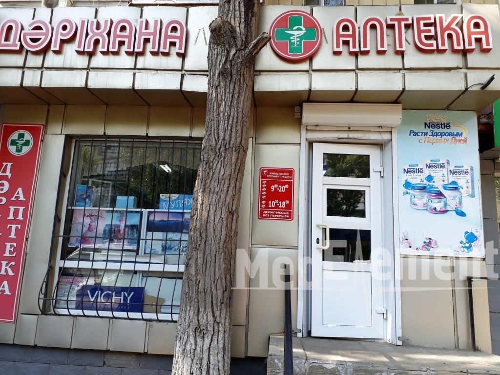 Аптека на Курмангазы 163