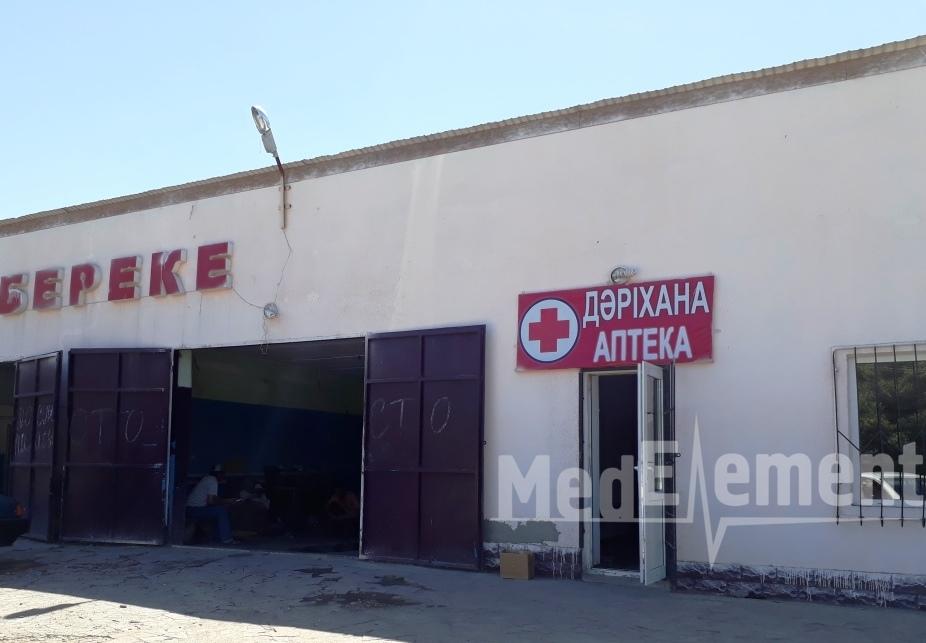 Аптека на Автобазовской 1
