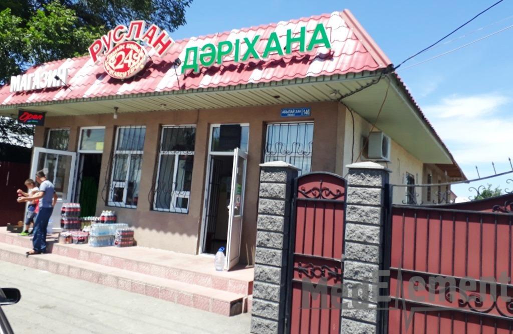 "Аптека ""РУСЛАН"""