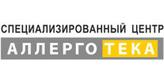 """Специализированный центр """"АЛЛЕРГОТЕКА"""""""