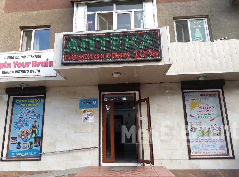 Аптека на Тулебаева 87/89