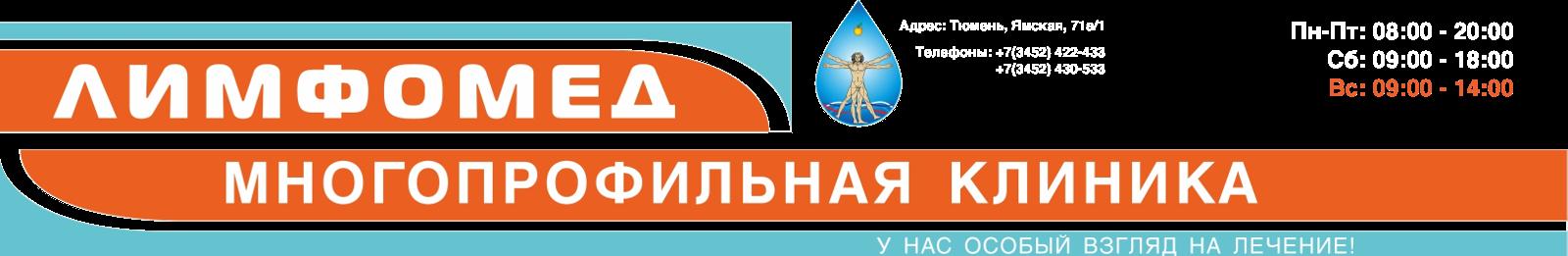 """Многопрофильный медицинский центр """"ЛИМФОМЕД"""""""