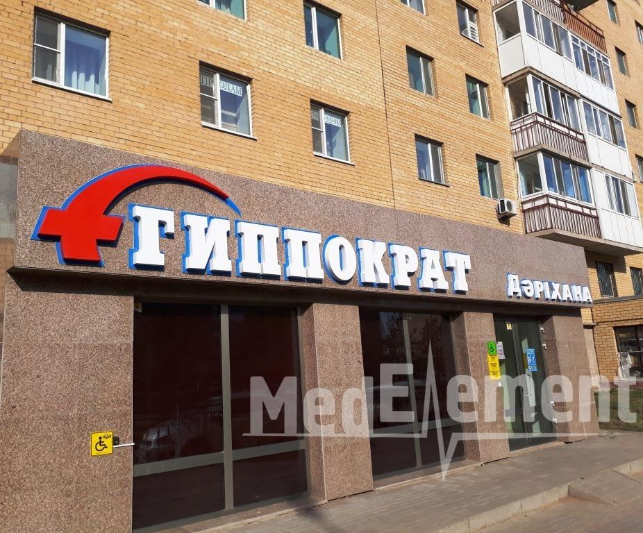 """Аптека """"ГИППОКРАТ"""" на Косшыгулулы 16"""