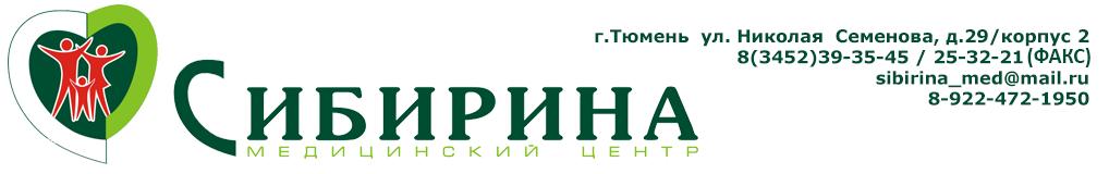 """Медицинский центр """"СИБИРИНА"""""""