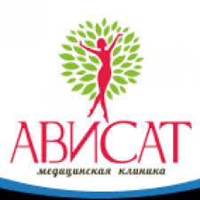 """Клиника женского здоровья """"АВИСАТ"""""""
