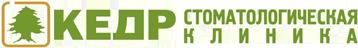 """Стоматологическая клиника """"КЕДР"""""""