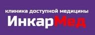 "Медицинский центр ""ИНКАРМЕД"""