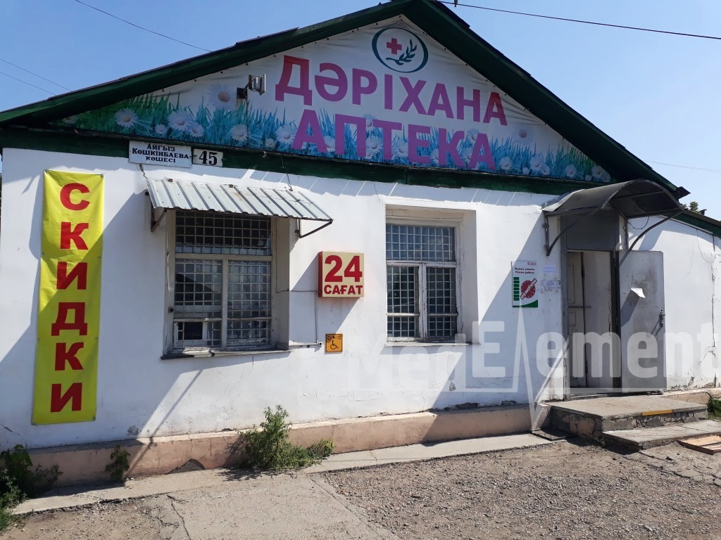 Аптека на Кушумбаева 45