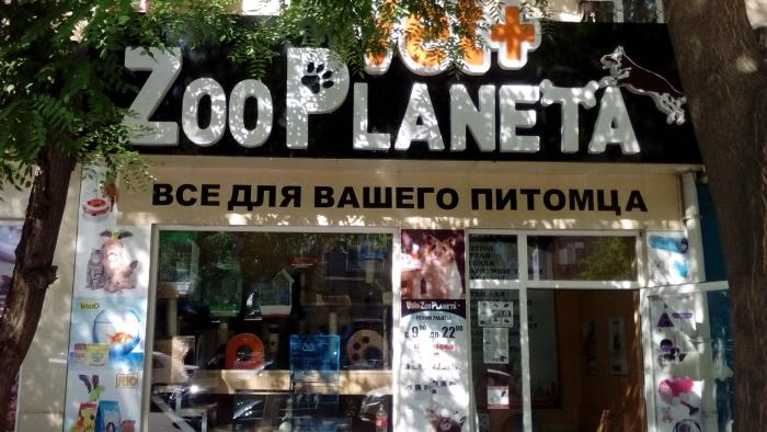 """Вет Аптека """"Zoo Planeta"""""""