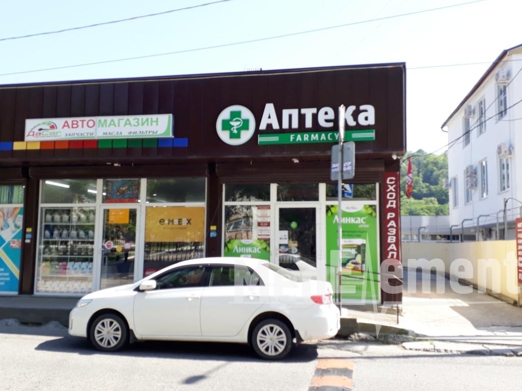 "Аптека ""РАДУГА"" на улице Искры"